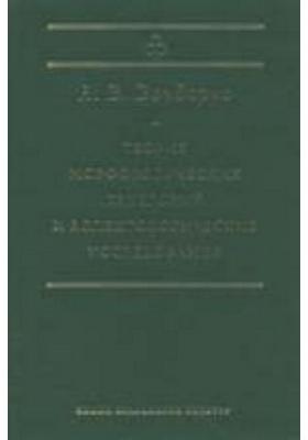 Теория морфологических категорий и аспектологические исследования: монография
