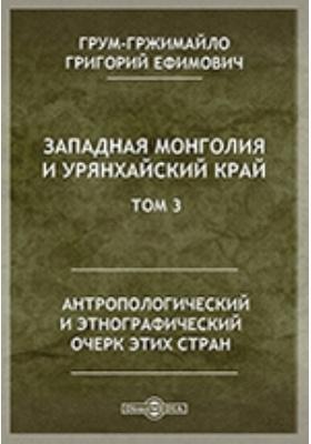 Западная Монголия и Урянхайский край. Антропологический и этнографический очерк этих стран. Т. 3, Вып. 1