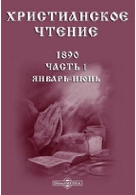 Христианское чтение. 1890. Январь-июнь, Ч. 1