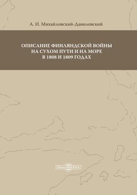 Описание Финляндской войны на сухом пути и на море в 1808 и 1809 годах: духовно-просветительское издание