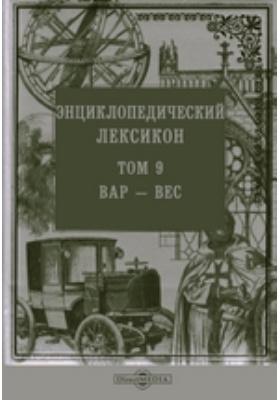 Энциклопедический лексикон. Том 9. Вар — Вес