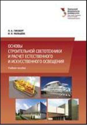 Основы строительной светотехники и расчет естественного и искусственного освещения: учебное пособие