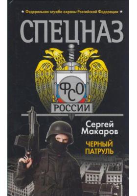 Спецназ ФСО России. Чёрный патруль : Роман