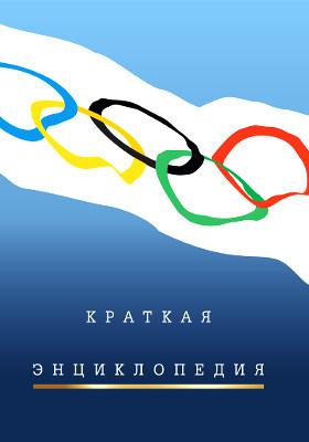 Краткая олимпийская энциклопедия