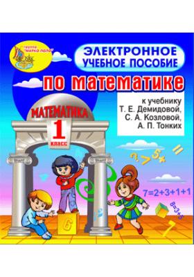 Электронное пособие к учебнику математики Т.Е.Демидовой и др. для 1 класса