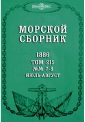 Морской сборник: журнал. 1886. Т. 215, №№ 7-8, Июль-август