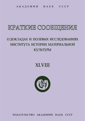 Краткие сообщения о докладах и полевых исследованиях Института истории материальной культуры. Вып. 48