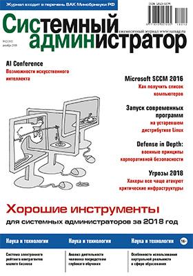 Системный администратор: журнал. 2018. № 12 (193)