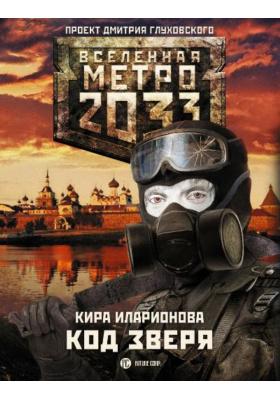 Метро 2033: Код Зверя : Фантастический роман