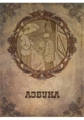 Новая Русская народная азбука