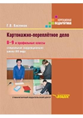 Картонажно-переплётное дело : учебник для учащихся 8—9 и профильных классов специальных (коррекционных) образовательных учреждений VIII вида