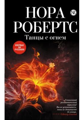 Танцы с огнем = Chasing Fire : Роман