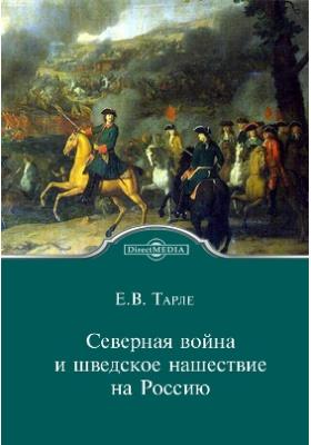 Северная война и шведское нашествие на Россию: монография