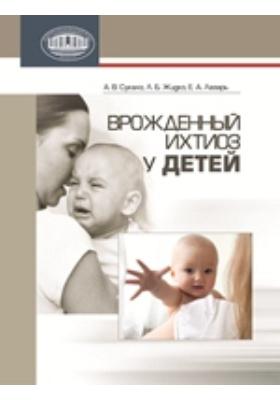 Врожденный ихтиоз у детей
