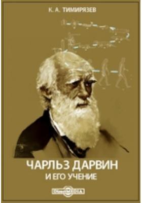 Чарльз Дарвин и его учение