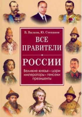 Все правители России : Великие князья, цари, императоры, генсеки, президенты