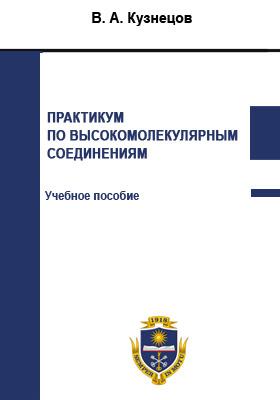 Практикум по высокомолекулярным соединениям: учебное пособие