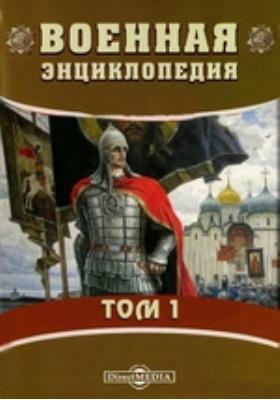 Военная энциклопедия. Т. 1
