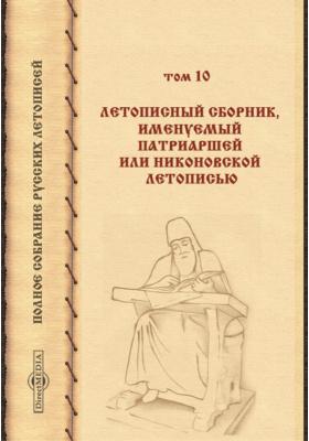 Полное собрание русских летописей. Т. 10. VIII. Летописный сборник, именуемый Патриаршей или Никоновской летописью