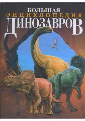 Большая энциклопедия динозавров = Dinozaurs - A Natural History