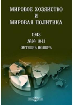 Мировое хозяйство и мировая политика. № 10-11. 1943, Октябрь-ноябрь