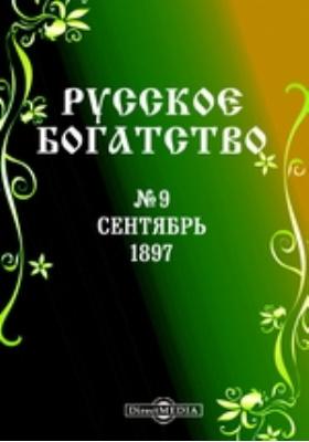 Русское богатство : Ежемесячный литературный и научный журнал: журнал. 1897. № 9, Сентябрь