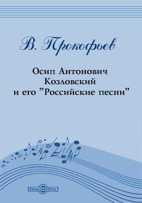 Осип Антонович Козловский и его
