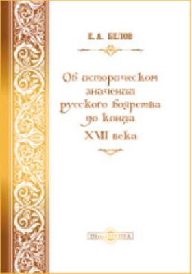 Об историческом значении русского боярства до конца XVII века