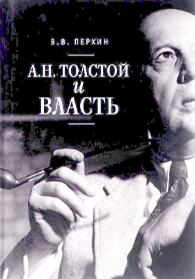 А. Н. Толстой и власть: монография