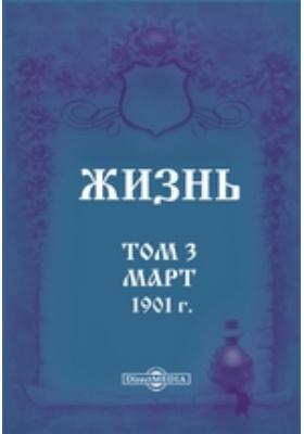 Литературный, научный и политический журнал «Жизнь»: журнал. 1901. Т. 3. Март