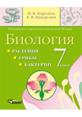 Биология : Растения. Грибы. Бактерии. 7 класс. Для специальных (коррекционных) образовательных учреждений VIII вида: учебник