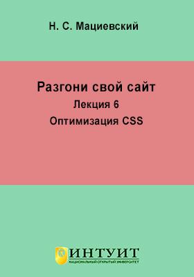 Разгони свой сайт. Лекция 6. Оптимизация CSS. Презентация