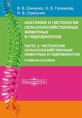 Анатомия и гистология сельскохозяйственных животных и гидробионтов: учебное пособие, Ч. 2. Гистология сельскохозяйственных животных и гидробионтов