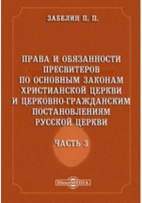 Права и обязанности пресвитеров по основным законам Христианской Церкви и церковно-гражданским постановлениям Русской Церкви, Ч. 3