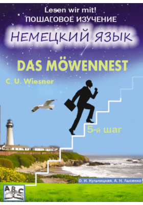 Möwennest. Гнездо чайки. Учебное пособие. Продвинутый этап (5-й шаг)