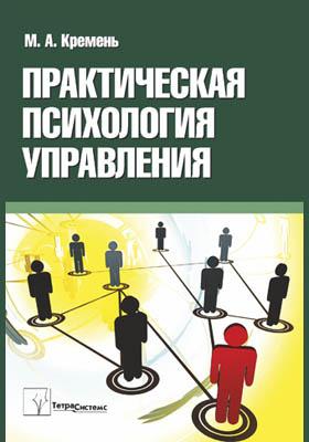Практическая психология управления : пособие для студентов вузов: учебное пособие