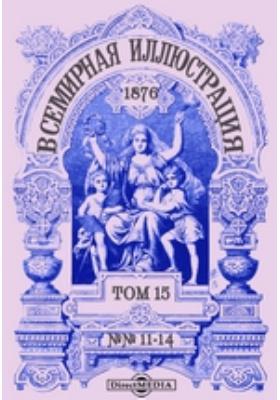 Всемирная иллюстрация. 1876. Т. 15, №№ 11-14