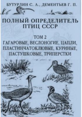 Полный определитель птиц СССР. Т. 2. Гагаровые, веслоногие, цапли, пластинчатоклювые, куриные, пастушковые, триперстки