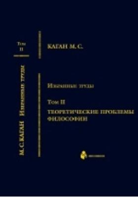 Избранные труды : в VII томах. Том II. Теоретические проблемы философии