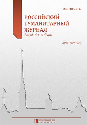 Российский гуманитарный журнал: научный журнал. 2015. Т. 4, № 4