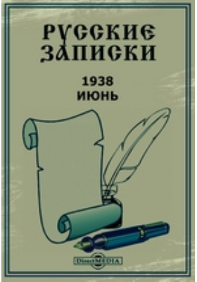 Русские записки. 1938. Июнь