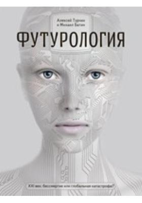Футурология. XXI век : бессмертие или глобальная катастрофа