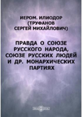 Правда о Союзе русского народа, Союзе русских людей и др. монархических партиях: публицистика