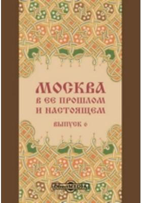 Москва в её прошлом и настоящем: иллюстрированное издание. Вып. 6