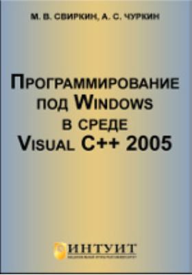 Книга программирование под windows