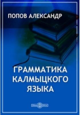 Грамматика калмыцкого языка