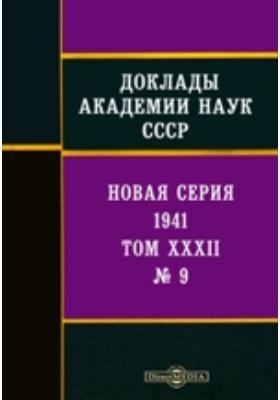 Доклады Академии наук СССР : Новая серия: газета. Т. XXXII, № 9. 1941 г