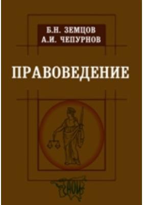 Правоведение: учебно-практическое пособие