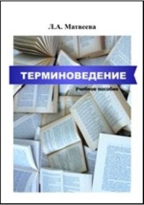 Терминоведение: учебное пособие