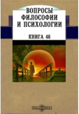 Вопросы философии и психологии: журнал. 1899. Книга 46